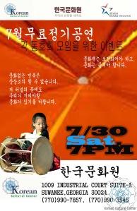 073011정기공연1