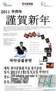 2011 근하신년(신문용)-영어포함