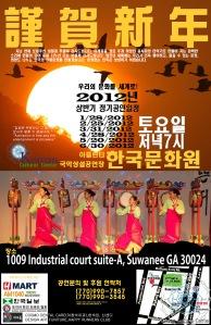 2012임진년1월공연포스터-삼고무