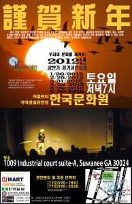 2012임진년1월공연포스터