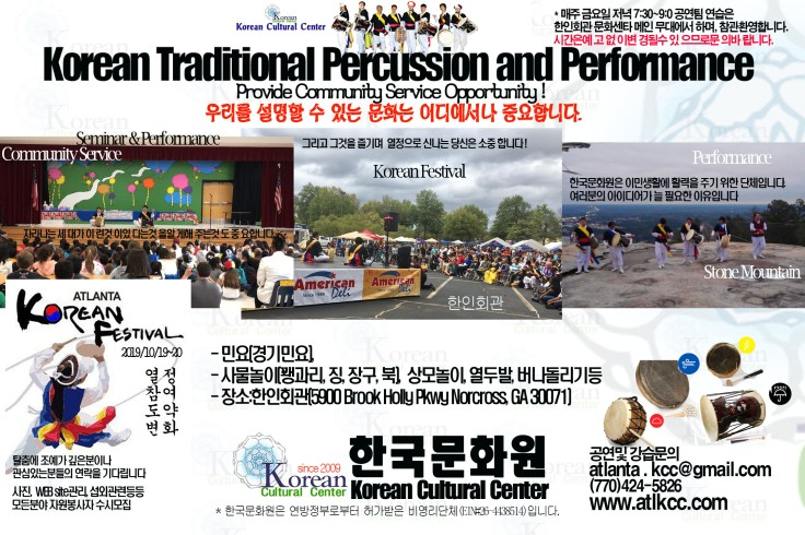 한국문화원광고 2019광고w코페