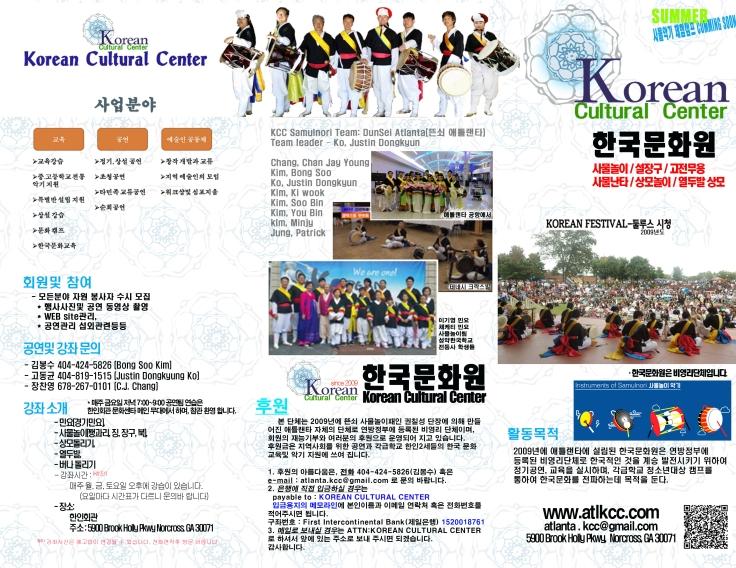 korean festival용